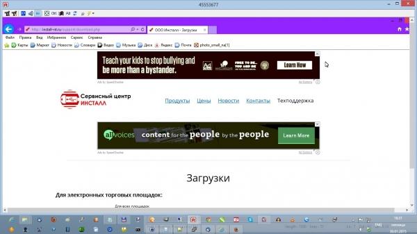 вирус в браузере